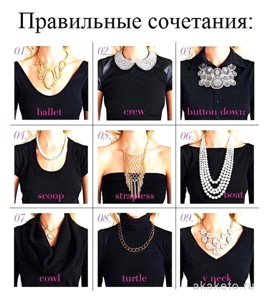 Правильный подбор украшений к черному платью