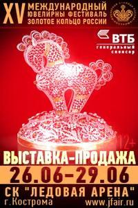 15-й ювелирный фестиваль в Костроме